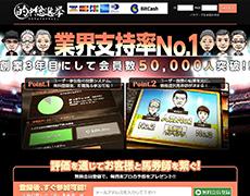 的中総選挙 検証
