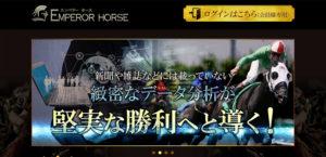エンペラーホース(EMPEROR HORSE) 検証