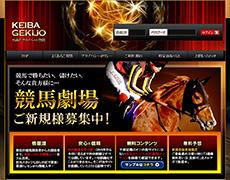 競馬劇場(KEIBA GEKIJO) 検証