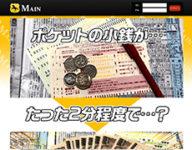 メイン -main-
