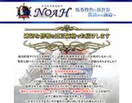 馬券投資救援船団ノア(NOAH) 検証