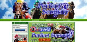 Perfect Security(パーフェクトセキュリティ) 検証