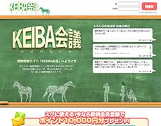 KEIBA会議(競馬会議) 検証