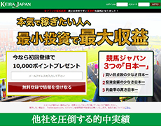 競馬ジャパン(KEIBA JAPAN) 検証
