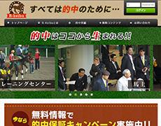 R-Keiba(アール競馬) 検証