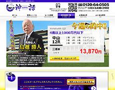 株式会社神話(SHINWA) 検証
