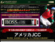 GALLOP JAPAN(ギャロップジャパン) 検証