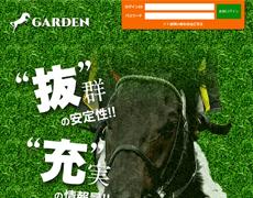 Garden -ガーデン- 検証