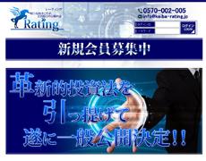 Rating(レーティング) 検証