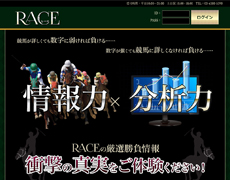 レース(RACE) 検証