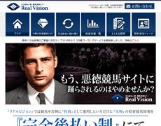 Real Vision(リアルビジョン) 検証