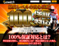 switch(スイッチ) 検証