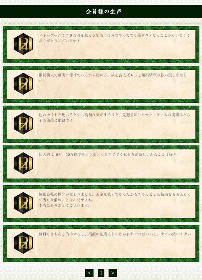 P4 会員ページ 検証