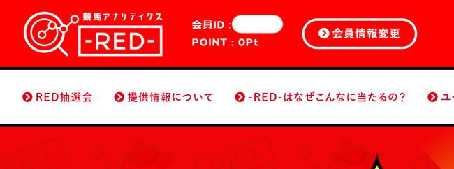 競馬アナリティクス-RED- 会員ページ 検証