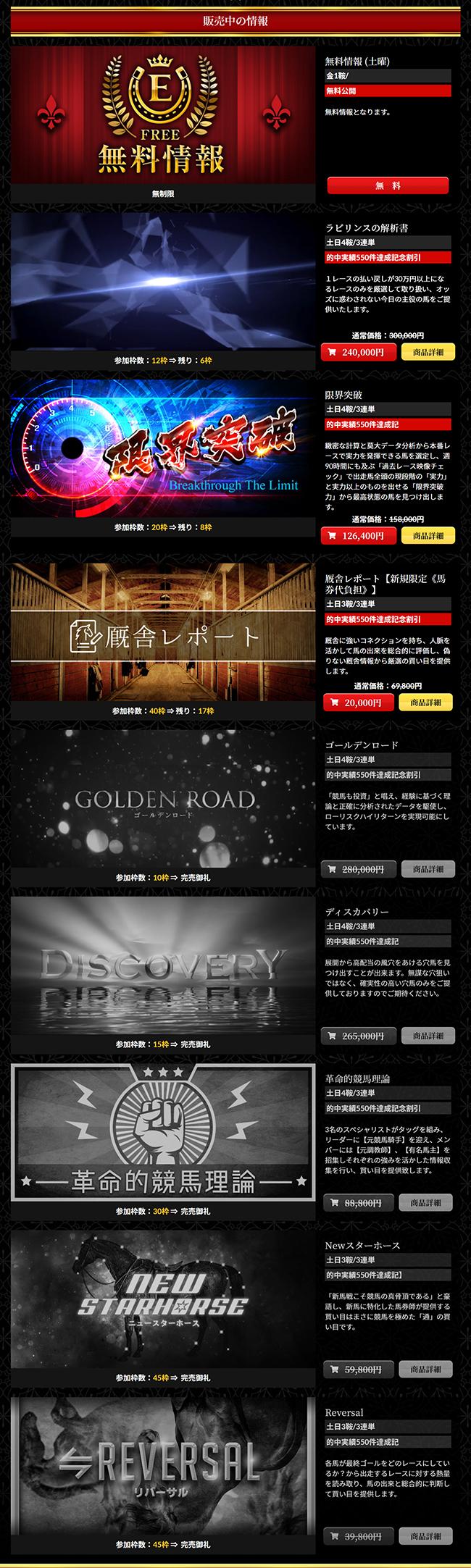 GOLDEN★STARS(ゴールデン★スターズ) サイト 検証