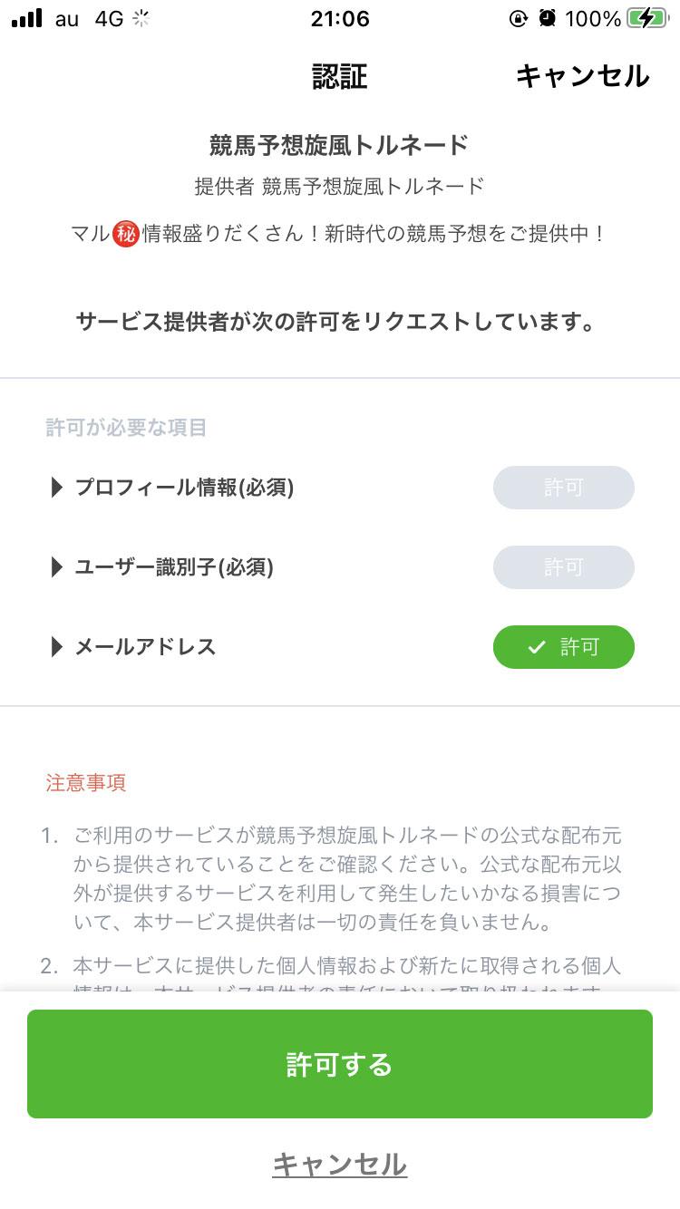 TORNADE(トルネード) サイト 検証