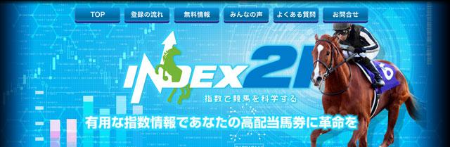 インデックス21 サイト 検証