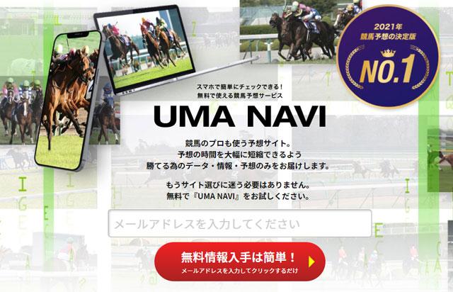 UMA NAVI サイト 検証