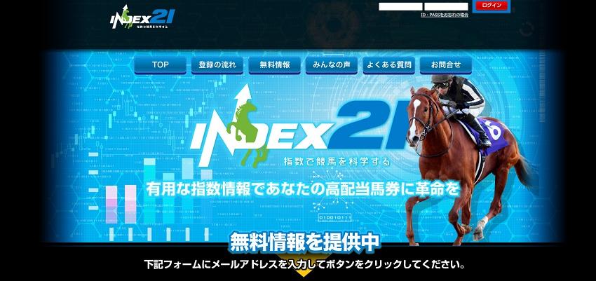 インデックス21 検証