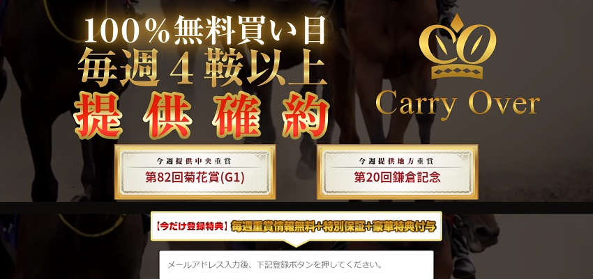 Carry Over 検証