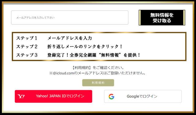 HANAMICHI サイト 検証